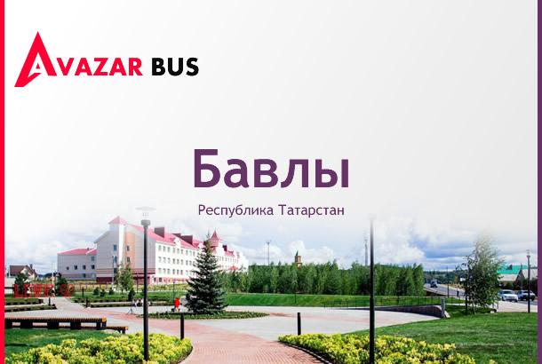 Автобус Бавлы — Ереван