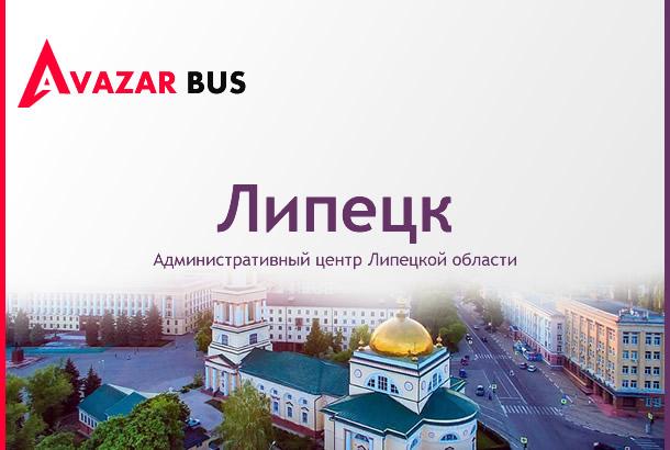 Автобус Липецк — Ереван