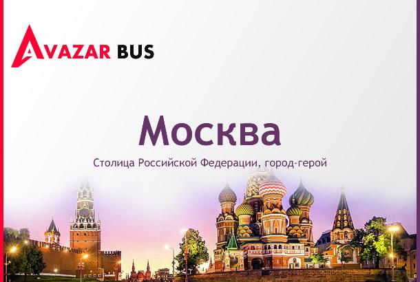 Автобус Москва — Ереван