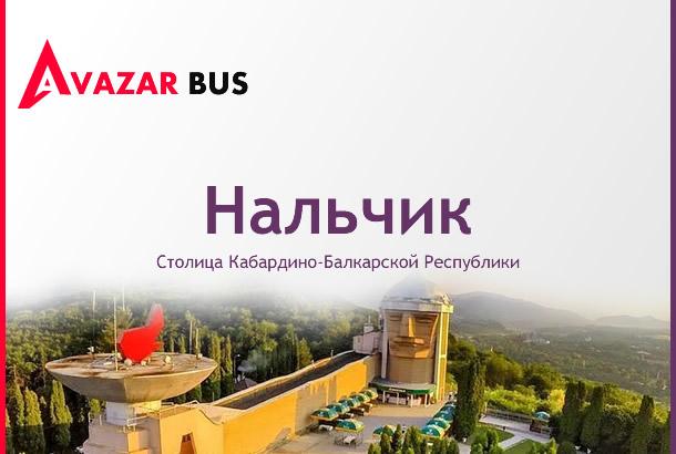 Автобус Нальчик — Ереван
