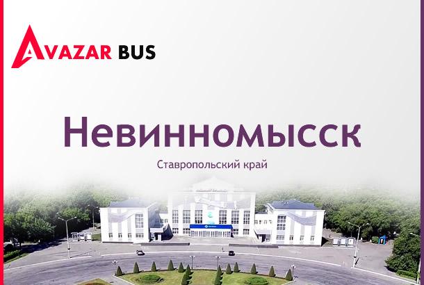 Автобус Невинномысск — Ереван