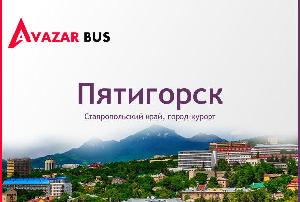 Автобус Пятигорск — Ереван