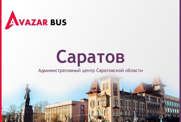 Автобус Саратов — Ереван