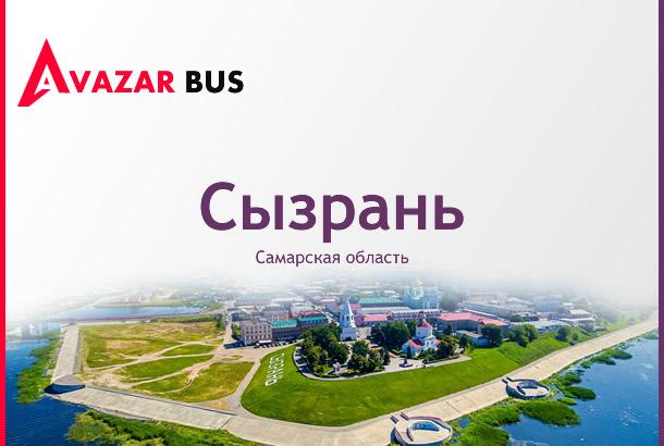 Автобус Сызрань — Ереван