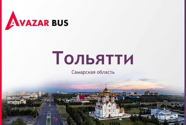 Автобус Тольятти — Ереван