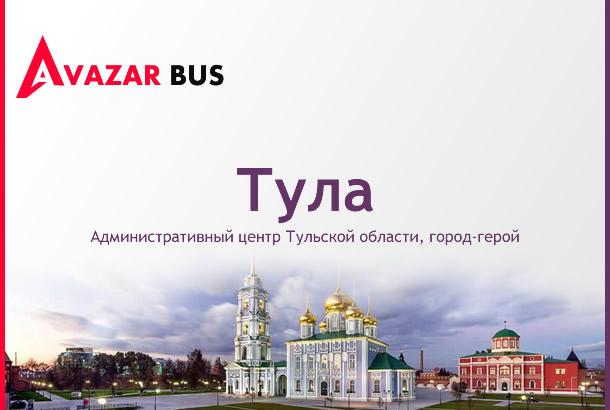 Автобус Тула — Ереван