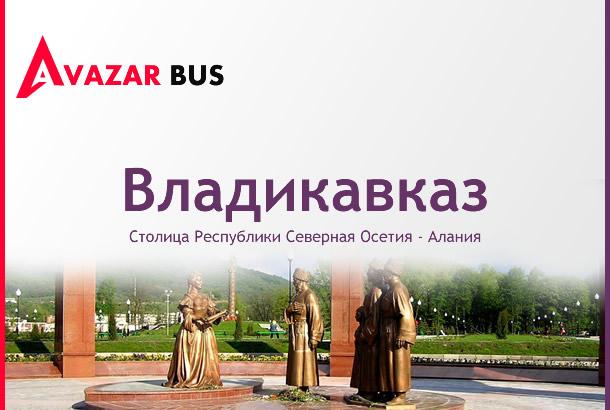 Автобус Владикавказ — Ереван
