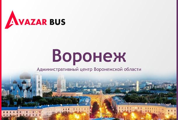 Автобус Воронеж — Ереван